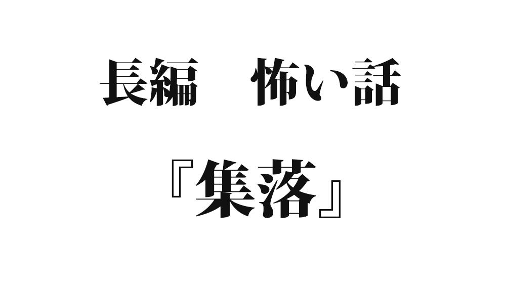 『集落』|洒落怖名作まとめ【長編】