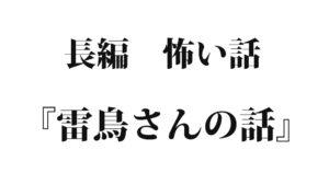 『雷鳥さんの話』 洒落怖名作まとめ【長編】