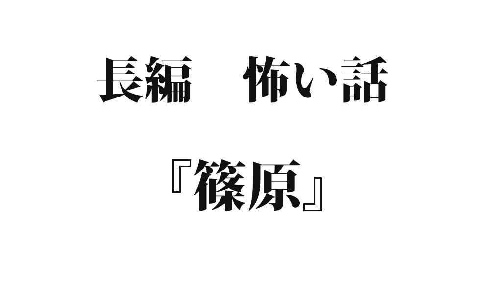 『篠原』|洒落怖名作まとめ【長編】