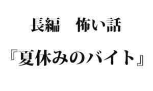 『夏休みのバイト』 洒落怖名作まとめ【長編】