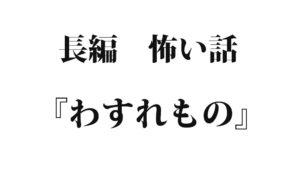 『わすれもの』 洒落怖名作まとめ【長編】