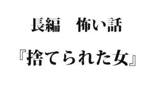 『捨てられた女』 洒落怖名作まとめ【長編】