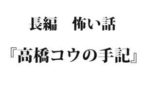 『高橋コウの手記』|洒落怖名作まとめ【長編】