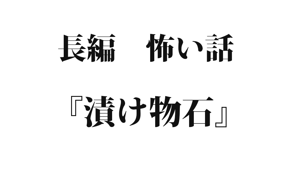 『漬け物石』|洒落怖名作まとめ【長編】