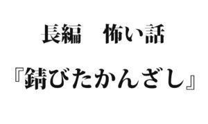『錆びたかんざし』 洒落怖名作まとめ【長編】