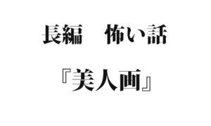 『美人画』 洒落怖名作まとめ【長編】