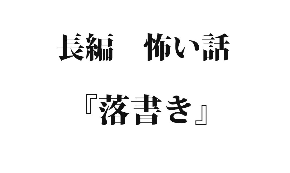 『落書き』|洒落怖名作まとめ【長編】