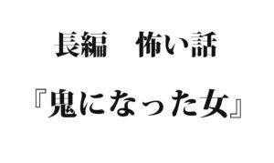 『鬼になった女』|洒落怖名作まとめ【長編】