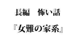 『女難の家系』 洒落怖名作まとめ【長編】