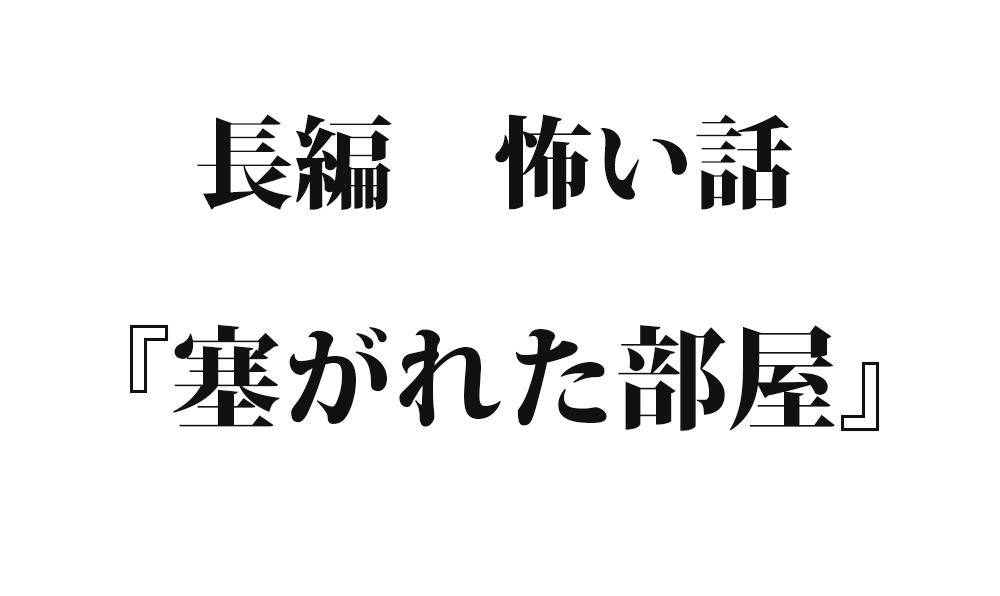 『塞がれた部屋』 洒落怖名作まとめ【長編】