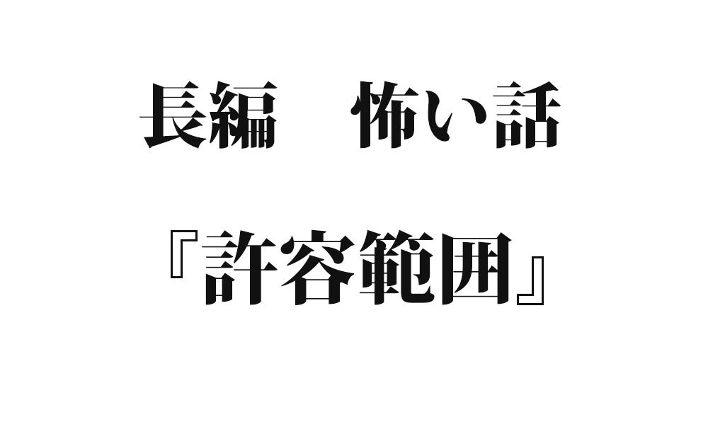 『許容範囲』 洒落怖名作まとめ【長編】
