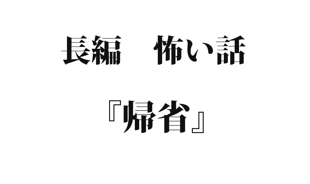 『帰省』|洒落怖名作まとめ【長編】