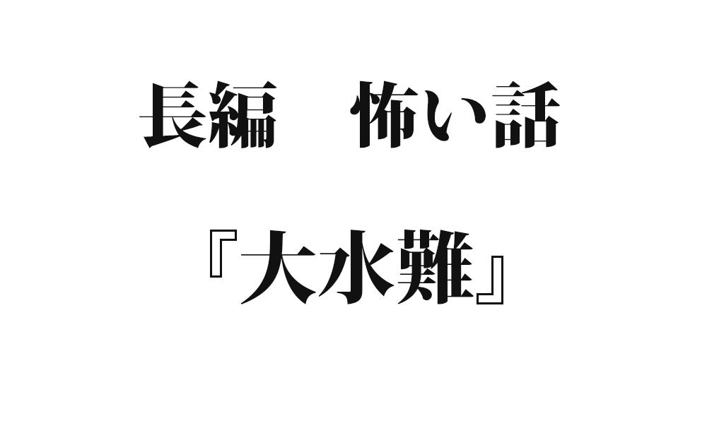 『大水難』 洒落怖名作まとめ【長編】
