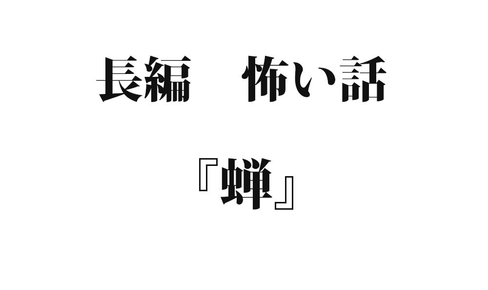 『蝉』 洒落怖名作まとめ【長編】
