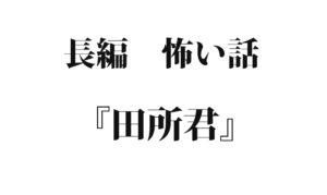 『田所君』|洒落怖名作まとめ【長編】