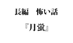 『月蛍』 洒落怖名作まとめ【長編】