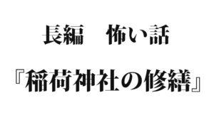 『稲荷神社の修繕』 洒落怖名作まとめ【長編】