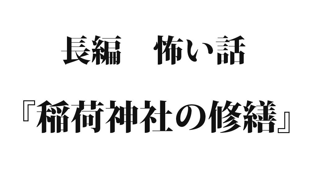 『稲荷神社の修繕』|洒落怖名作まとめ【長編】