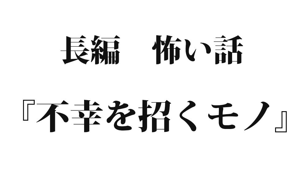 『不幸を招くモノ』 洒落怖名作まとめ【長編】