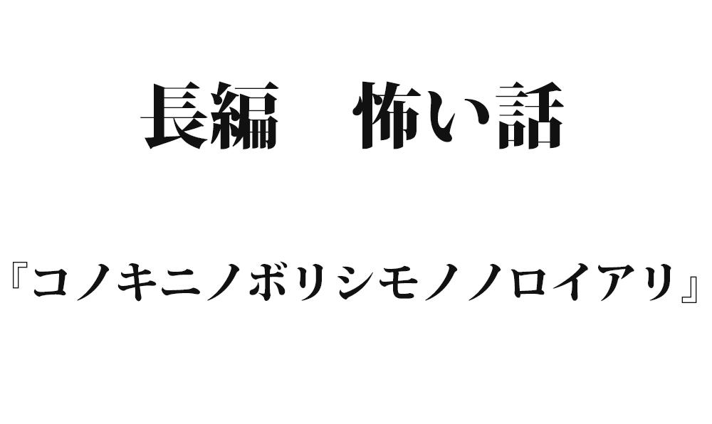 『コノキニノボリシモノノロイアリ』 洒落怖名作まとめ【長編】