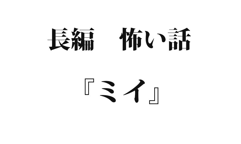『ミイ』|洒落怖名作まとめ【長編】