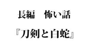『刀剣と白蛇』 洒落怖名作まとめ【長編】