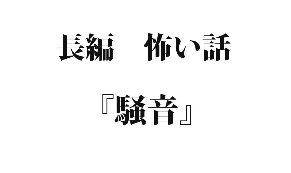 『騒音』|洒落怖名作まとめ【長編】