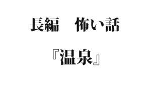 『温泉』|洒落怖名作まとめ【長編】