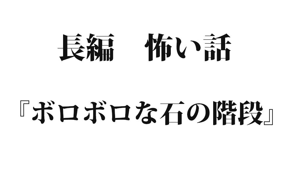 『ボロボロな石の階段』 洒落怖名作まとめ【長編】