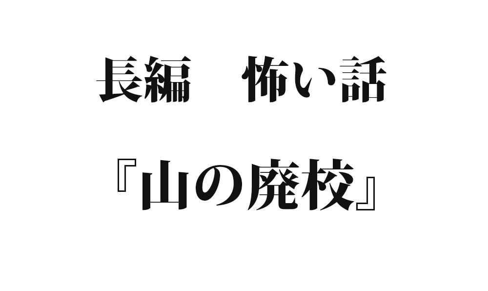 『山の廃校』 洒落怖名作まとめ【長編】