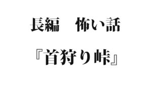 『首狩り峠』 洒落怖名作まとめ【長編】