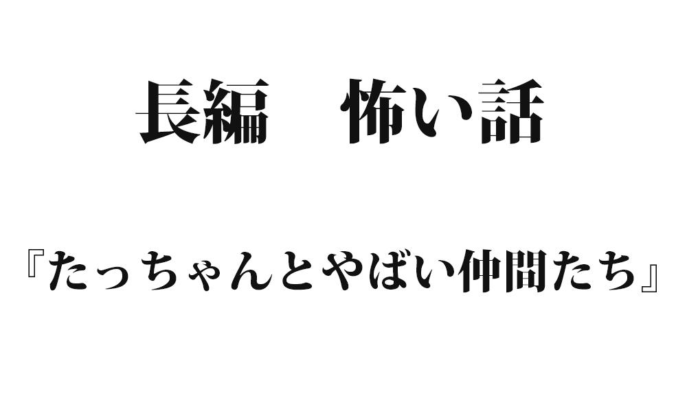 『たっちゃんとやばい仲間たち』 洒落怖名作まとめ【長編】