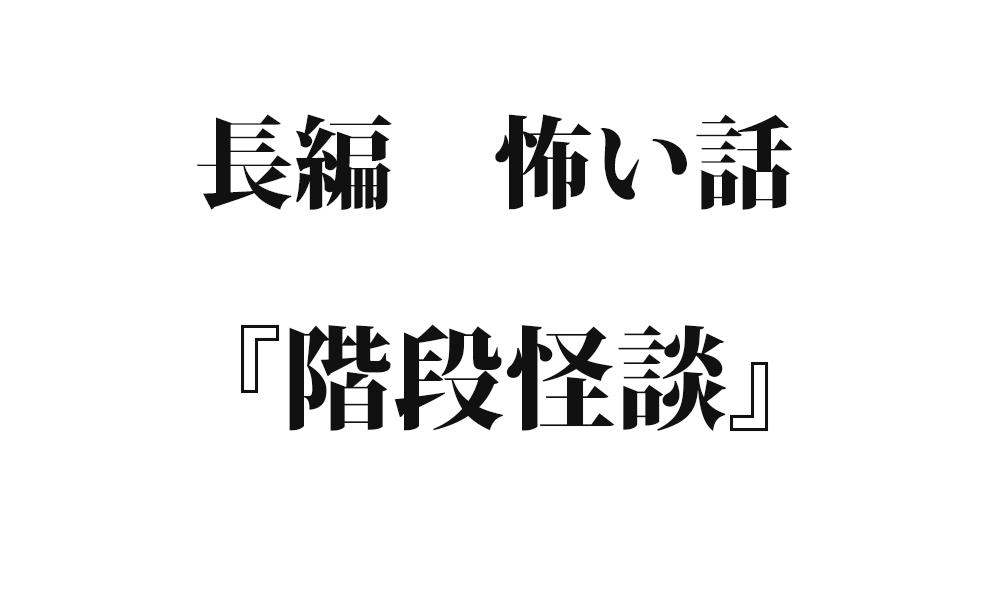 『階段怪談』 洒落怖名作まとめ【長編】