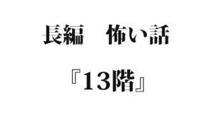 『13階』|洒落怖名作まとめ【長編】