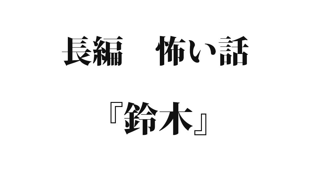 『鈴木』|洒落怖名作まとめ【長編】