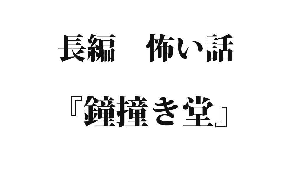 『鐘撞き堂』 洒落怖名作まとめ【長編】