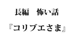 『コリブエさま』 洒落怖名作まとめ【長編】