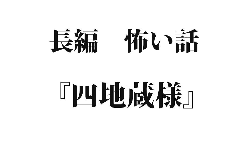 『四地蔵様』|洒落怖名作まとめ【長編】
