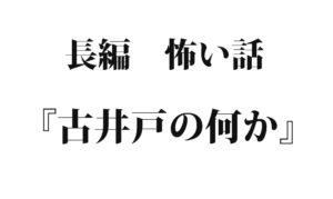 『古井戸の何か』 洒落怖名作まとめ【長編】
