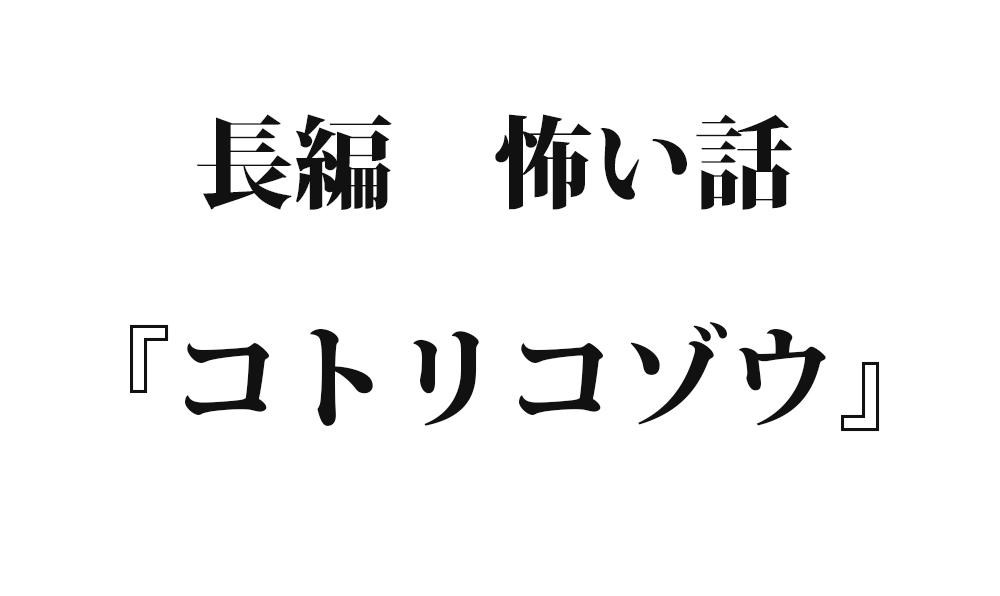 『コトリコゾウ』 洒落怖名作まとめ【長編】