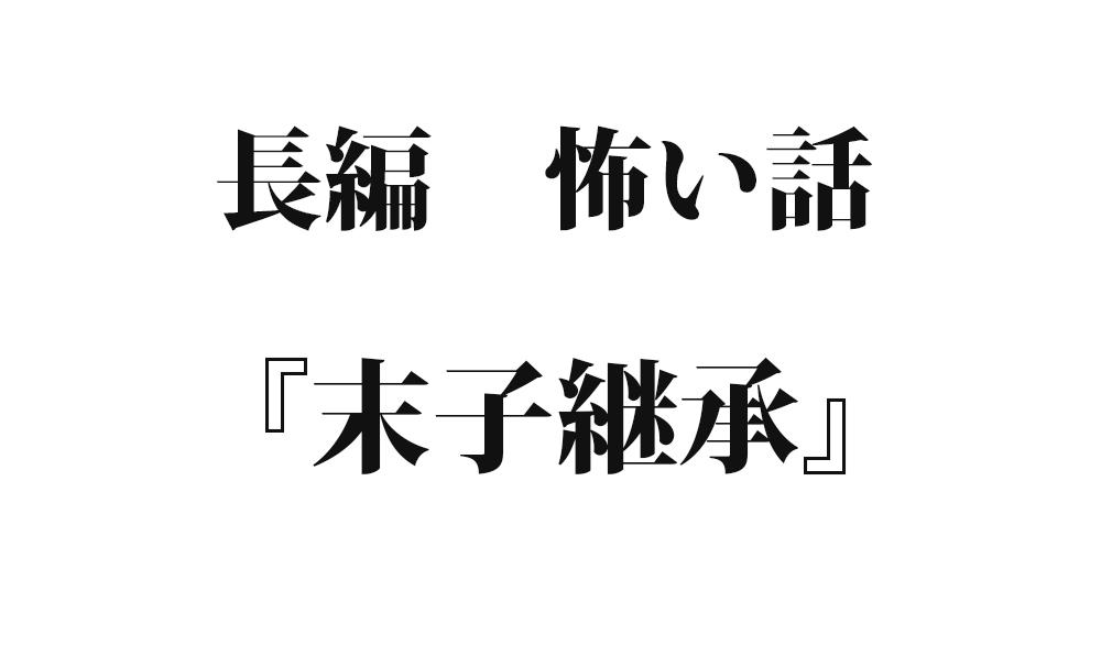 『末子継承』 洒落怖名作まとめ【長編】