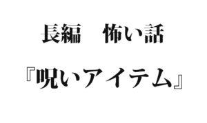 『呪いアイテム』 洒落怖名作まとめ【長編】