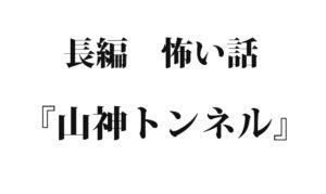 『山神トンネル』 洒落怖名作まとめ【長編】