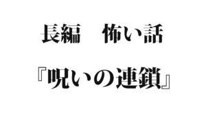 『呪いの連鎖』|洒落怖名作まとめ【長編】