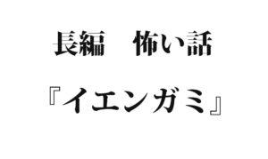 『イエンガミ』 洒落怖名作まとめ【長編】