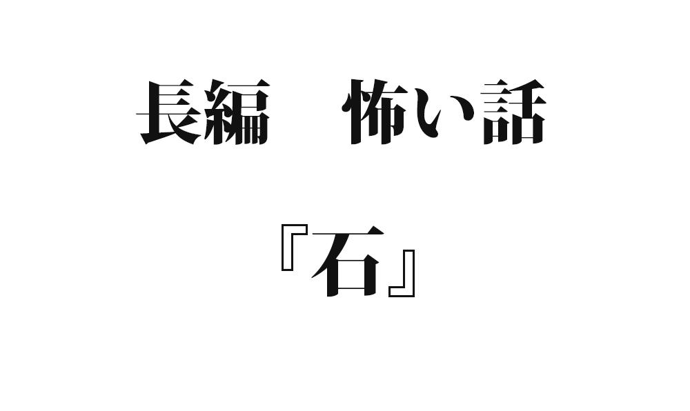 『石』|洒落怖名作まとめ【長編】