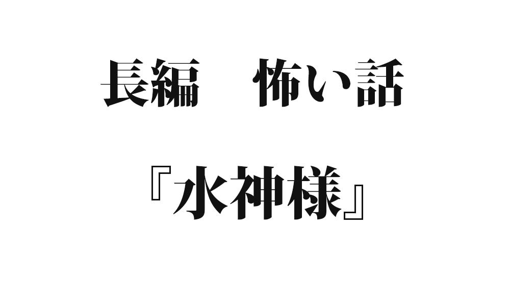 『水神様』 洒落怖名作まとめ【長編】