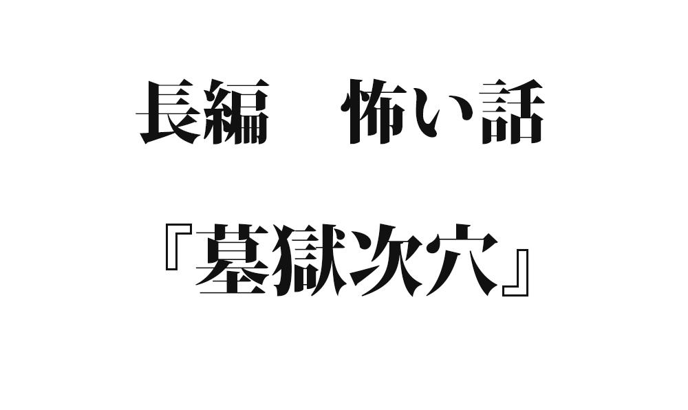 『墓獄次穴』 洒落怖名作まとめ【長編】
