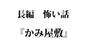 『かみ屋敷』|洒落怖名作まとめ【長編】