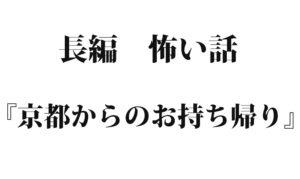『京都からのお持ち帰り』|洒落怖名作まとめ【長編】